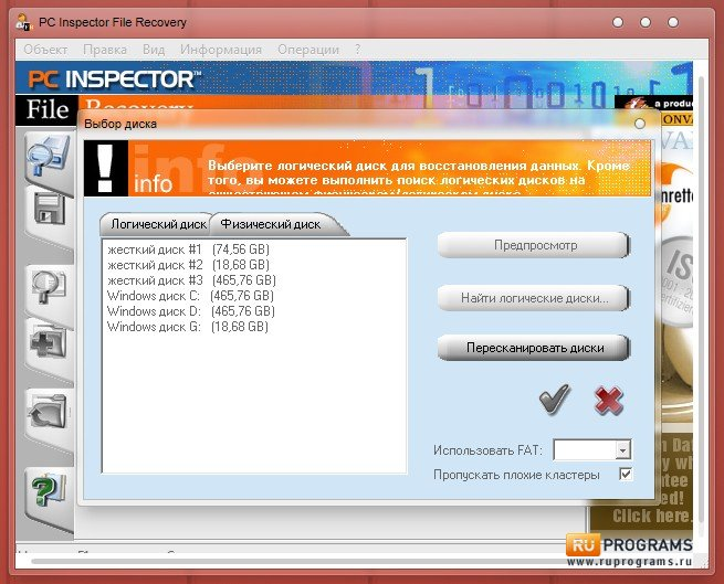 Pc Inspector File Recovery Официальный Сайт