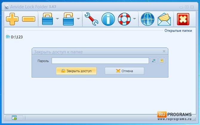 Скачать Программу Anvide Lock Folder На Русском Языке Бесплатно - фото 6