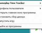 Gameplay Time Tracker