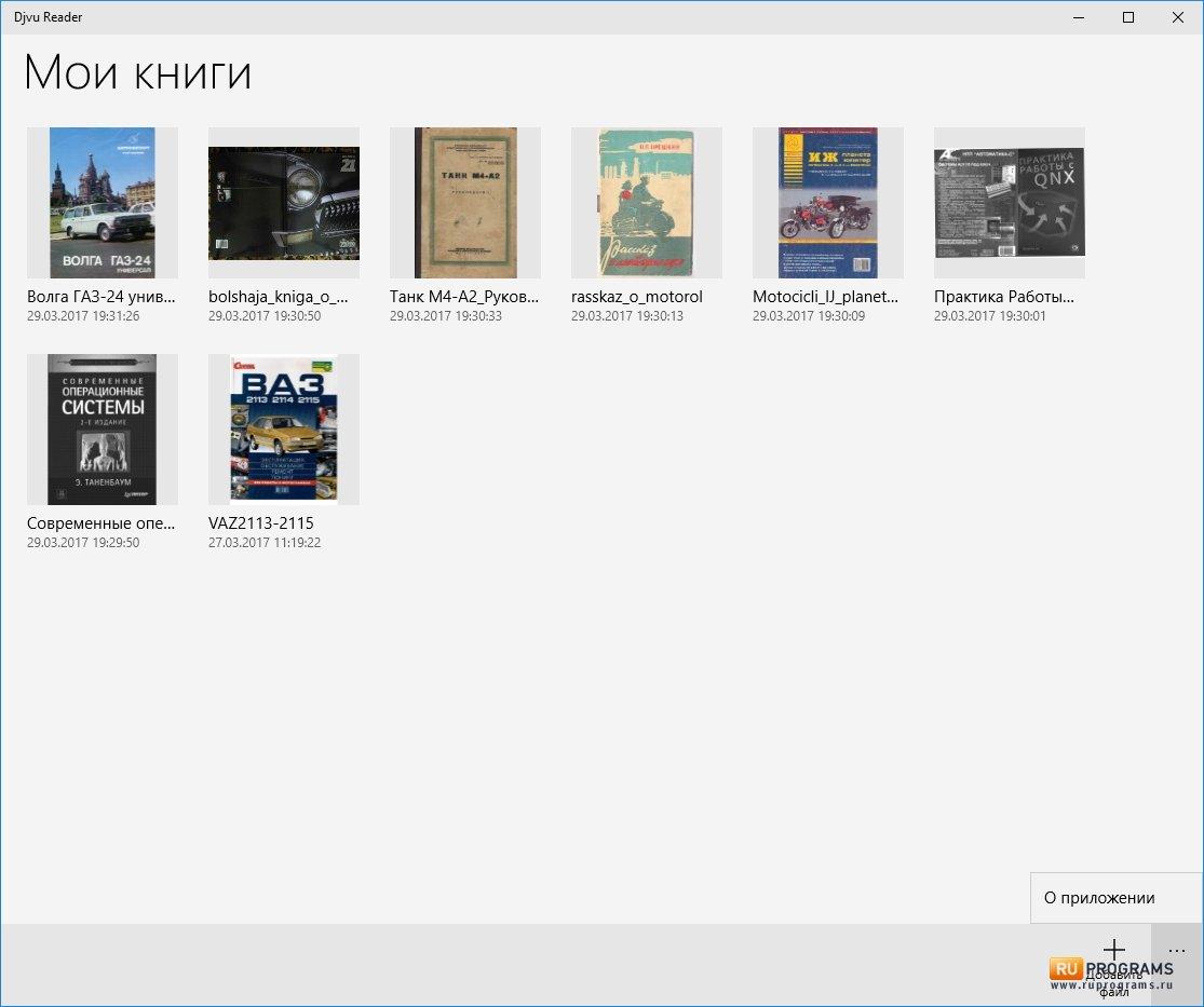 Скачать приложение DjVu Reader - читалку djvu для Windows 10